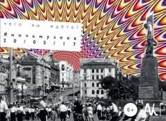 «Ночь музеев - 2017»: что подготовили музеи Владивостока для своих посетителей?