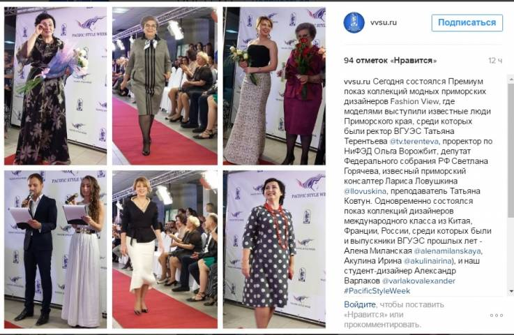 Сенатор и ректор вышли на подиум во Владивостоке