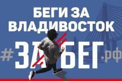 В предстоящее воскресенье в центре Владивостока ограничат движение автотранспорта