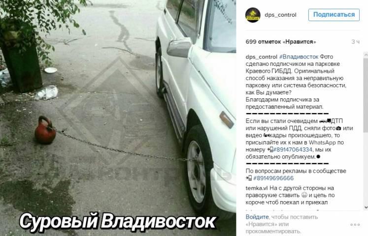 Жителя Владивостока оригинально наказали за неправильную парковку