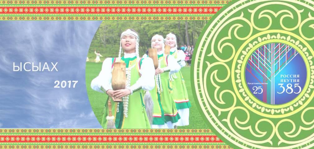 Во Владивостоке пройдет национальный якутский праздник Ысыах