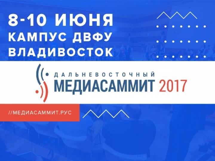Стоимость участия в Дальневосточном медиасаммите – 2017 повысится с 25 мая