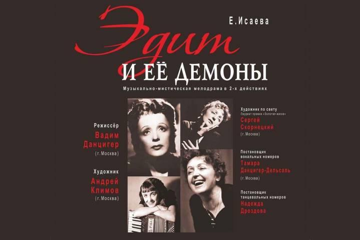 Театр Горького готовится к премьере музыкально-мистической мелодрамы