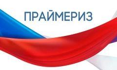 ЕР в Приморье опубликовала итоги праймериз