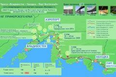 Первый участок автодороги «Владивосток – Находка – порт Восточный» сдадут в июне