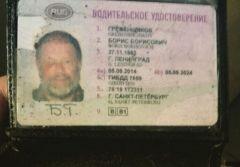 Борис Гребенщиков забыл в такси бумажник с водительскими правами