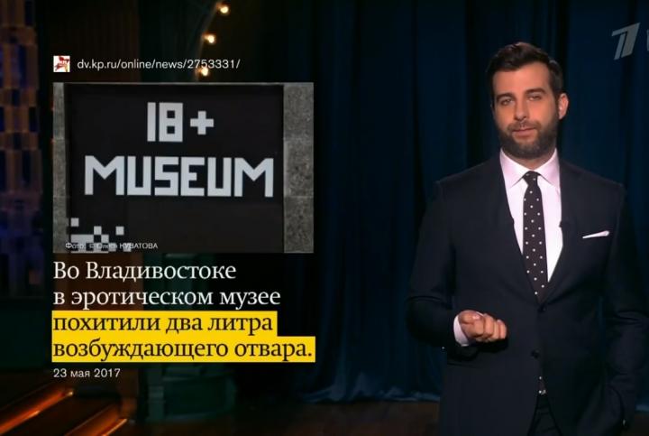 Ургант высмеял кражу возбуждающего отвара во Владивостоке