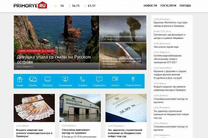 Primorye.ru обновил дизайн