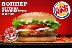 Секреты Burger King – мобильное приложение и бесплатные Вопперы