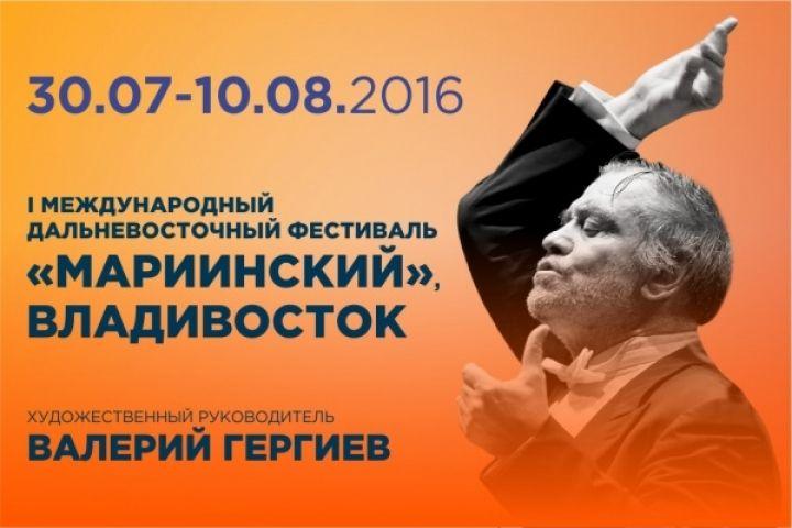Стала известна программа Первого Международного дальневосточного фестиваля «Мариинский»