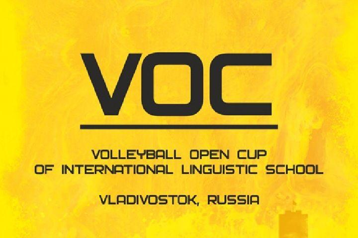 В Приморье стартует первый турнир Volleyball Open Cup
