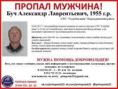 Мужчина загадочно пропал в пригороде Владивостока