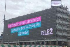 Компания «Tele2» расторгла контракт с авторами рекламы с цитатой Дмитрия Медведева