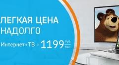 Все лето – легкая цена на «Домашний Интернет» и «Интерактивное ТВ» от «Ростелекома» в Приморье