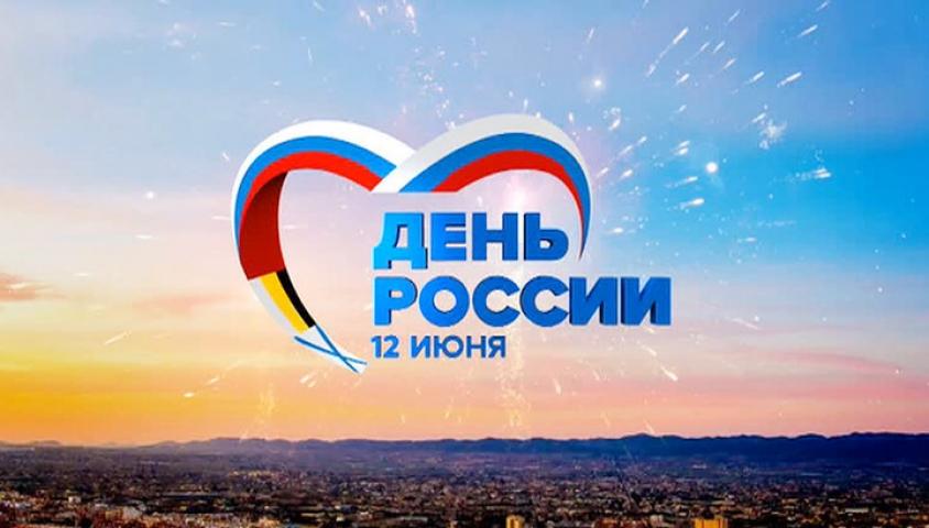 День России во Владивостоке: концерты, экологический квест и фестиваль еды