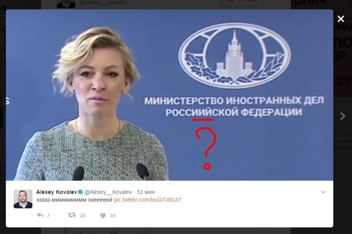 Брифинг Марии Захаровой прошел на фоне баннера с опечаткой в слове «Российской»