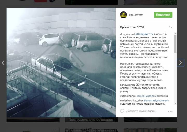 Неизвестный порезал колеса у автовладельцев в Снеговой Пади