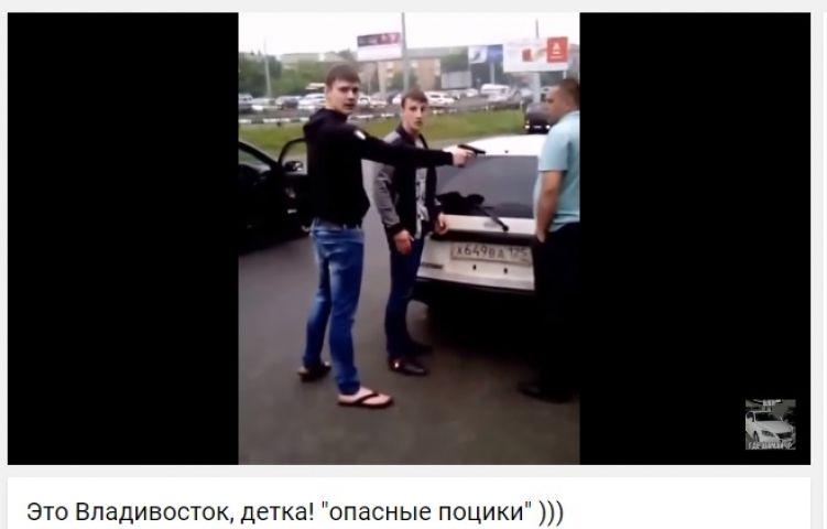 Видео с «опасными поциками» из Владивостока попало в передачу «+100500»