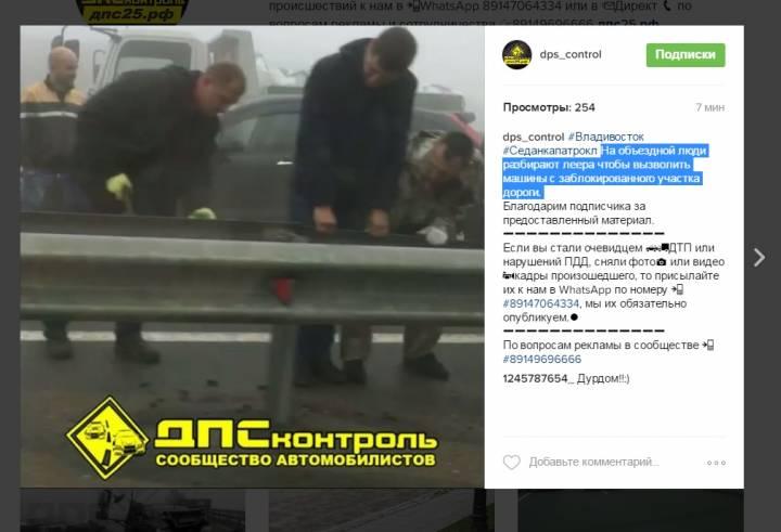 Владивостокцы режут леера, чтобы вызволить автомобили на объездной трассе