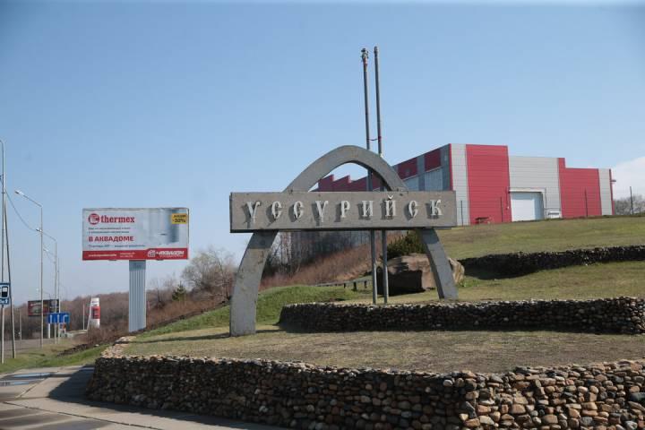 Уссурийск признан одним из самых добрых городов России