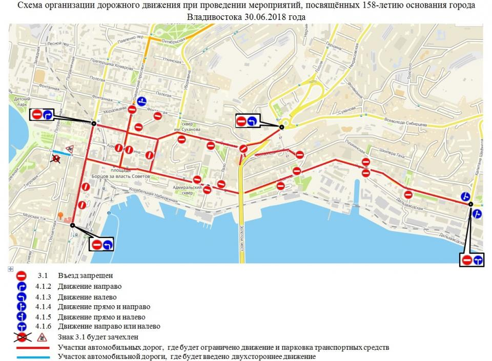 В центре Владивостока ограничат движение и парковку в День города