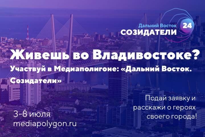 Приморье примет участие в проекте медиаполигон «Дальний Восток. Созидатели»