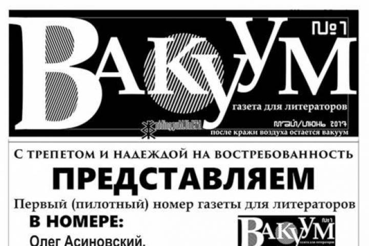 Первый номер литературной газеты презентуют во Владивостоке
