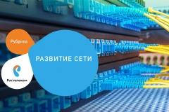 Более 2000 домохозяйств Спасского района получили высокоскоростной Интернет от «Ростелекома»