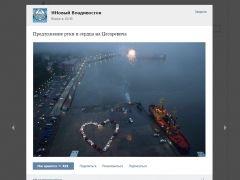 Житель Владивостока сделал предложение девушке с помощью машин на набережной Цесаревича