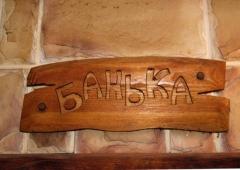 Отдых в сауне обошелся жителю Приморья почти в 300 тысяч рублей
