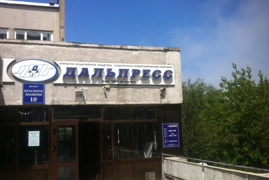 Экс-директор «Дальпресса» осужден за получение взятки во Владивостоке