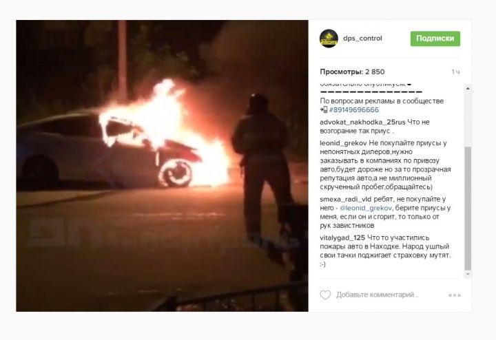 В Находке минувшей ночью сгорел «Приус»