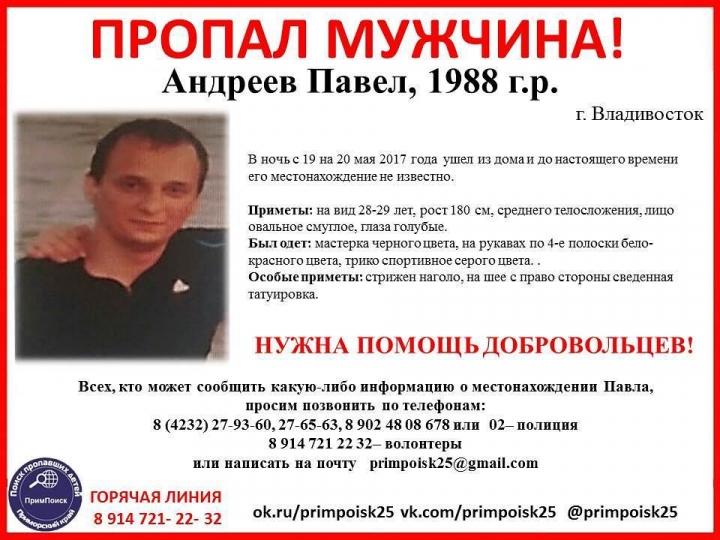 Молодой мужчина пропал в Приморье