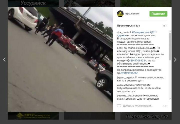 Автомобилисты устроили драку на дороге во Владивостоке