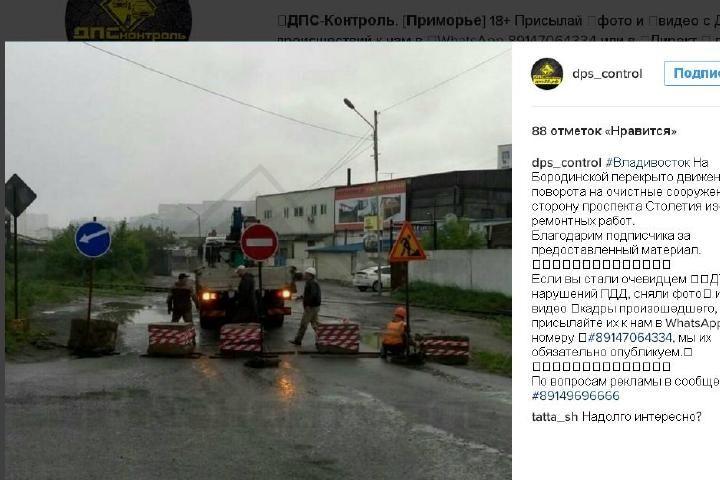 Во Владивостоке на несколько дней перекрыли Бородинскую