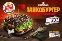 Квадратные булки в «Танкобургере» от «Бургер Кинг»