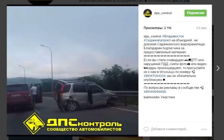 Жесткое ДТП произошло на объездной трассе во Владивостоке