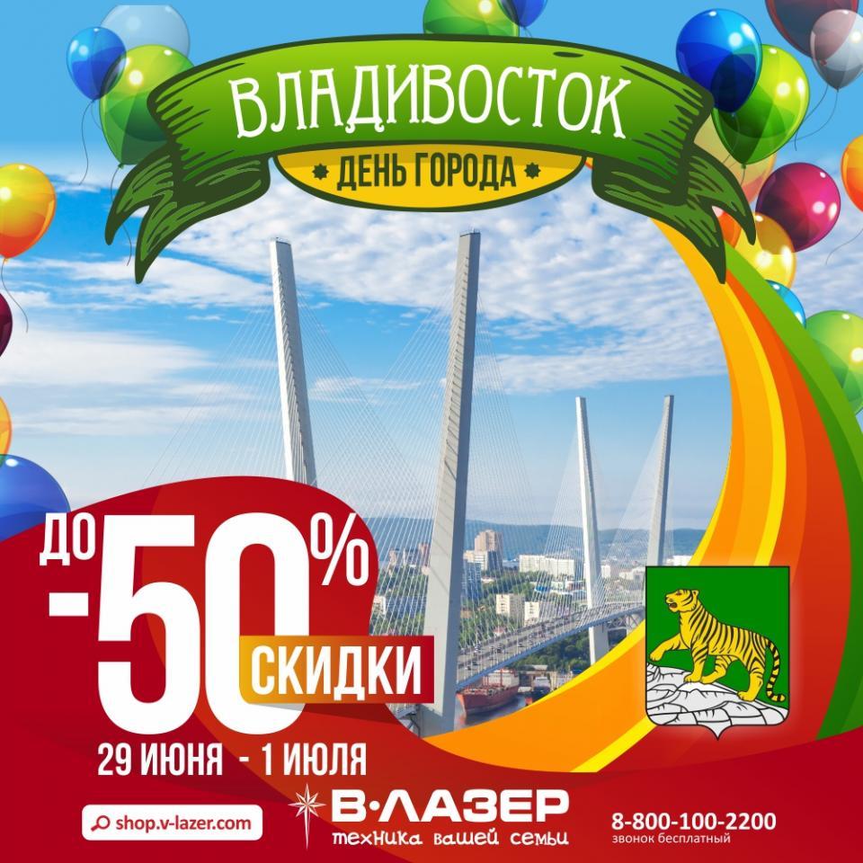 Сеть магазинов «В-Лазер» поздравляет владивостокцев с Днем города и дарит скидки на технику до 50%!