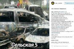 Три автомобиля сгорели ночью во Владивостоке