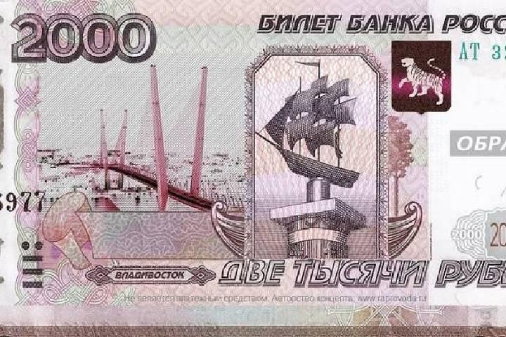 Золотой мост Владивостока стал вторым претендентом на изображение на новых банкнотах