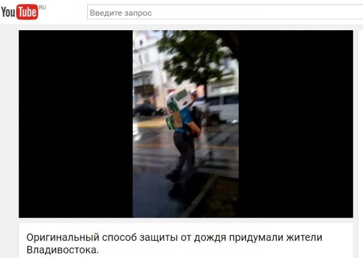 Житель Владивостока придумал оригинальный способ защиты от дождя