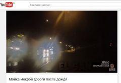 Видеорегистратор снял, как моют дороги после дождя во Владивостоке