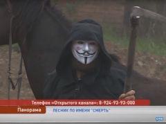 Владивостокцы облачились в костюмы смерти, чтобы спасти деревья
