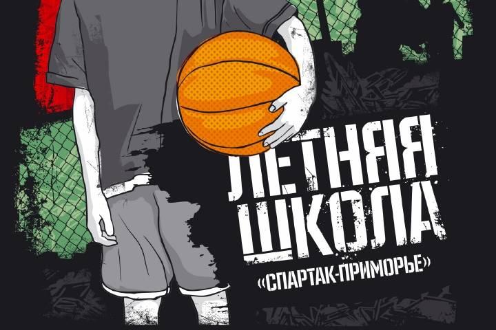 Летняя школа баскетбола стартует в Приморье