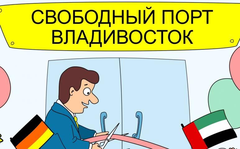 Карикатура недели: обратная сторона обещаний про свободный порт