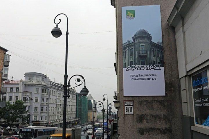 Во Владивостоке официально открылся «Арт-этаж»