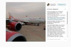 Самолет Москва - Владивосток задержали на 6 часов из-за пассажирки, пожелавшей немедленно развестись