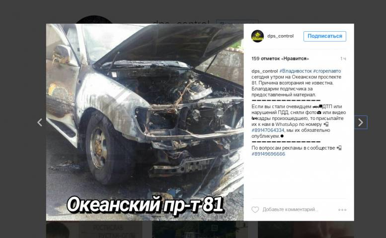 В центре Владивостока сгорел внедорожник