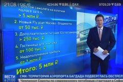 СМИ посчитали, сколько авиакомпания «Россия» потратила на каприз пассажирки