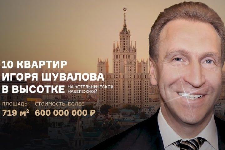 Навальный рассказал о «царь-квартире» куратора строек АТЭС, посмеявшегося над россиянами